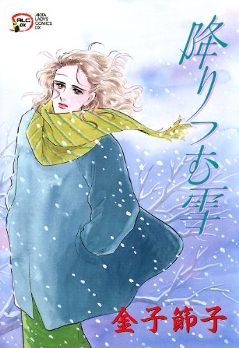 降りつむ雪の感想