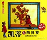 Katie and the Sunflowers (Chinese Edition)