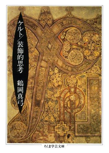 ケルト 装飾的思考 (ちくま学芸文庫)