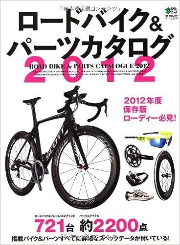『ロードバイク&パーツカタログ2012』(エイ出版社)