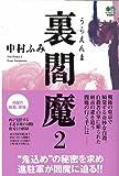 Back Enma 2 (Golden Elephant Award Series)