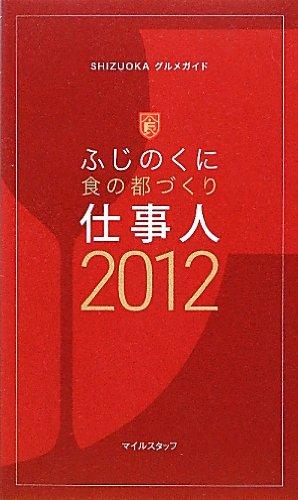 ふじのくに食の都づくり仕事人2012 (SHIZUOKAグルメガイド)