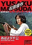 松田優作DVDマガジン26号2016年5月24日号