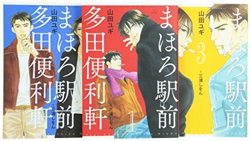 まほろ駅前多田便利軒 コミック 1-3巻セット (花とゆめCOMICSスペシャル)