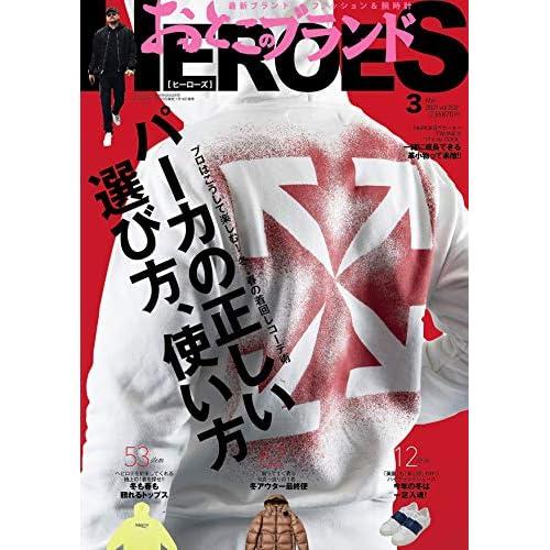 おとこのブランド HEROES 表紙画像