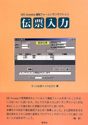 Download Denpyō nyūryoku : emuesu akusesu renketsu fōmu toranzakushon ebook