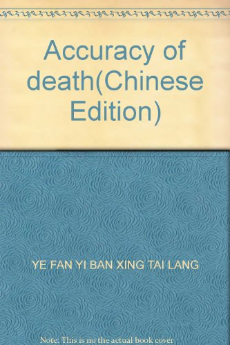 Accuracy of death(Chinese Edition)
