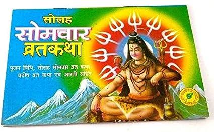 Aarti Book In Hindi