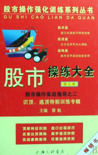 Download Drill Encyclopedia of Stock Market-Practical Guidance II (Chinese Edition) pdf