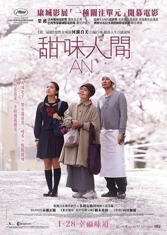 An (Region 3 DVD / Non USA Region) (English Subtitled) Japanese movie aka Sweet Bean
