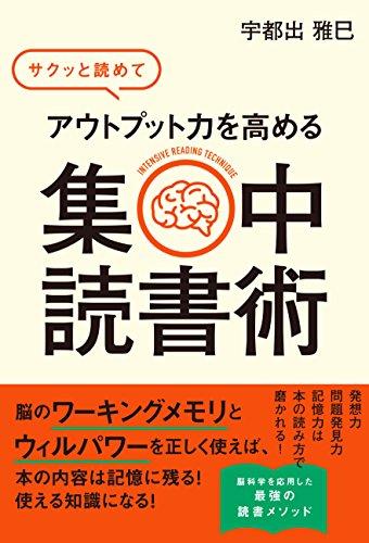サクッと読めてアウトプット力を高める 集中読書術