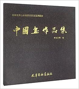 Book 中国画作品集(桂林长田山水画研究院首届课题班)