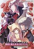 プリンセスナイトメア 第一回朗読劇「闇夜に眠る少女のロマンス」 DVD