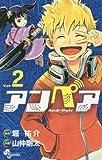 アンペア 2 (少年サンデーコミックス)