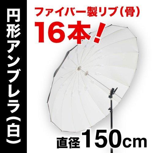 アンブレラPro Lサイズ【白】(150cm/16本リブ)   B00OHMDTBY