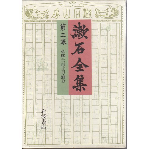 草枕;二百十日;野分 漱石全集 第3巻