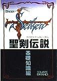聖剣伝説 ファイナルファンタジー外伝〈基礎知識編〉