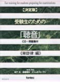 CD 【決定版】 受験生のための「聴音」 CD+問題集付 1 ≪単旋律編≫