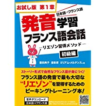 French Liaison Practice for Beginners - learn through stories  Chapter 1: Liaison practice through a story (Japanese Edition)