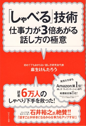 "secret speech of the talking technology - work force goes up three times (2008) ISBN: 4872903803 [Japanese Import] secret speech of the ""talking"" technology - work force goes up three times (2008) ISBN: 4872903803 [Japanese Import]"