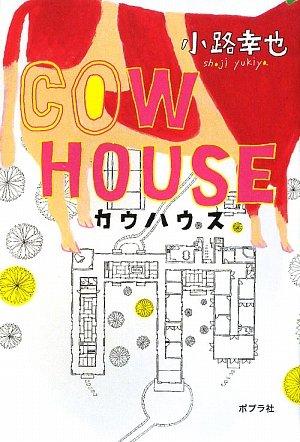 COW HOUSE―カウハウス
