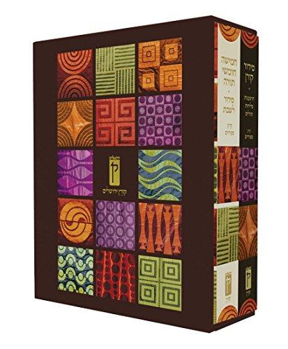 (Decorative Shabbat Humash & Siddur, Sepharadim (2 volume box set) (Hebrew Edition))