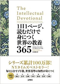 Book's Cover of 1日1ページ、読むだけで身につく世界の教養365 (日本語) 単行本(ソフトカバー) – 2018/4/27