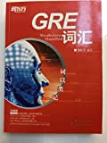 img - for New Oriental Words to class in mind : GRE vocabulary(Chinese Edition) book / textbook / text book