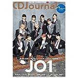 CD ジャーナル 2020年秋号