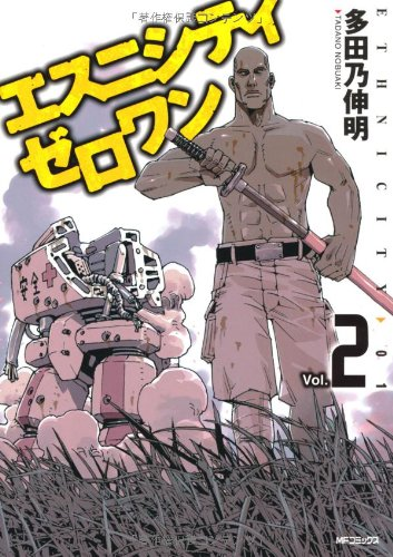 エスニシティ ゼロワン2 (MFコミックス フラッパーシリーズ)