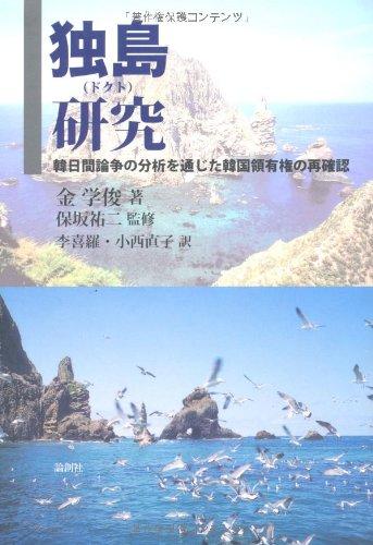 独島(ドクト)研究―韓日間論争の分析を通じた韓国領有権の再確認