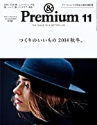 & Premium (アンド プレミアム) 2014年 11月号