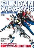 ガンダムウェポンズ 機動戦士ガンダムSEED DESTINY編 (ホビージャパンMOOK 257)