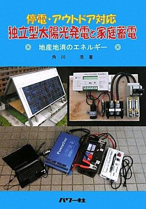 停電・アウトドア対応 独立型太陽光発電と家庭蓄電
