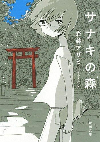 サナキの森 (新潮文庫)