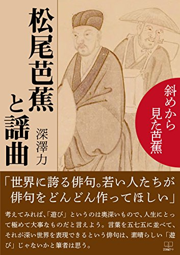 Matsuo Basho and his song: Basho from the oblique view (22nd CENTURY ART) (Japanese Edition)