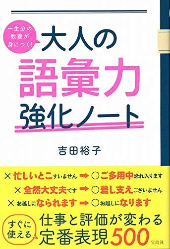一生分の教養が身につく! 大人の語彙力強化ノート / 吉田裕子の商品画像