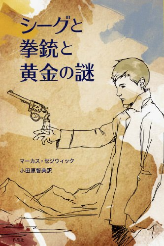 Mystery and golden handgun and Sieg (Kinpara Rui personnel selection All Time Best YA) (2012) ISBN: 4861823714 [Japanese Import]