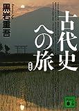 新装版 古代史への旅 (講談社文庫)