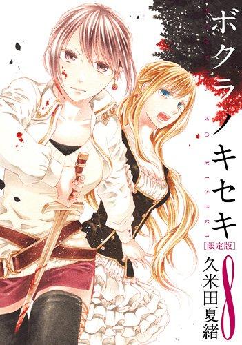 ボクラノキセキ 8巻限定版 (IDコミックス ZERO-SUMコミックス)