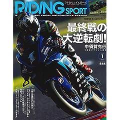 RIDING SPORT 表紙画像