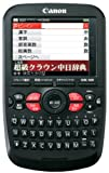 Canon Electrical Dictionary WORDTANK A503 - Japanese, Chinese & English dictionaries (Japan Import)