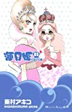 Kuragehime/海月姫 〜くらげひめ〜