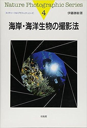 海岸・海洋生物の撮影法 (ネイチ...