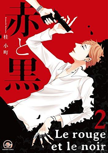 赤と黒 (2) (GUSH COMICS)