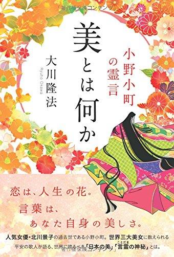 美とは何か ―小野小町の霊言― (OR books)