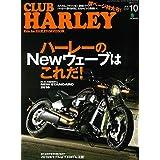 CLUB HARLEY 2018年10月号 小さい表紙画像