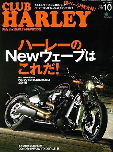 CLUB HARLEY 2018年10月号 大きい表紙画像