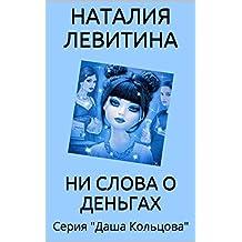 НИ СЛОВА О ДЕНЬГАХ: Russian/French edition (Даша Кольцова t. 2)