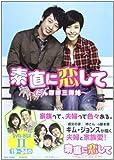 [本]DVD>素直に恋して~たんぽぽ三姉妹~DVDーBOXセット(8枚組) 2 () [単行本]